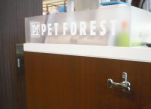 pet-forest-%e9%b7%ba%e6%b2%bc%e5%ba%972